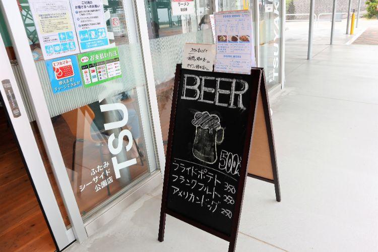 道の駅ふたみ 艶吉 ビール看板