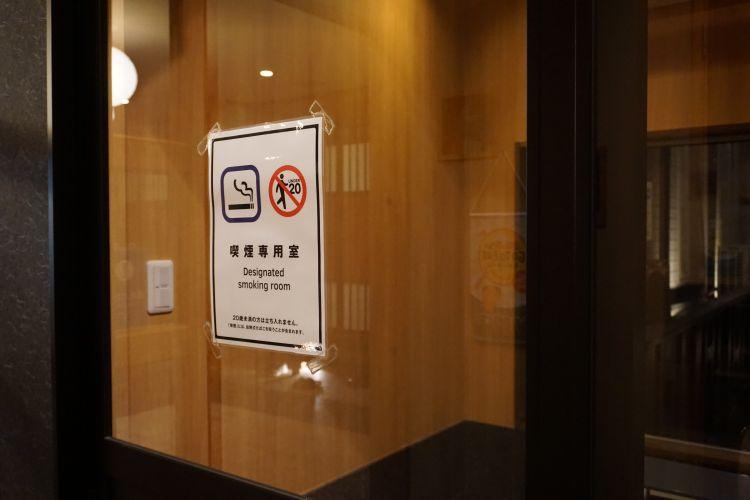 じゅう兵衛 喫煙室