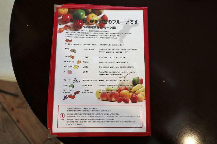 みかんカフェ フルーツの説明