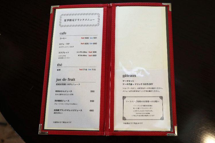 みかんカフェ 夏季限定ドリンクメニュー