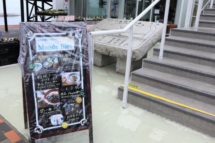モンドブルー 入口看板