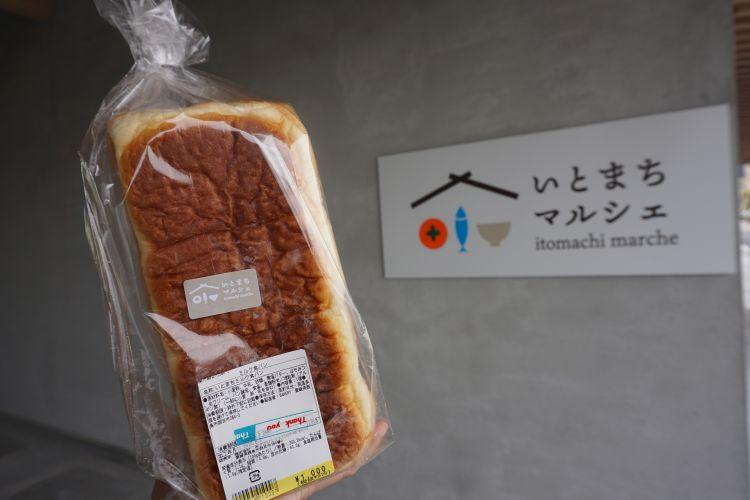 いとまちマルシェミルクパン