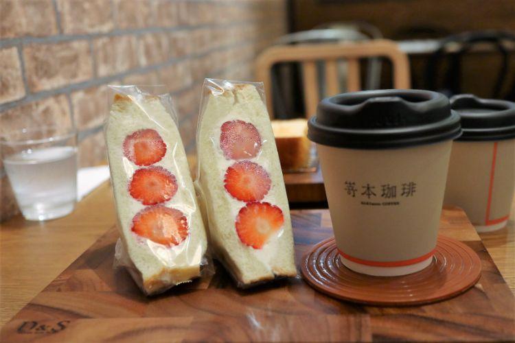 嵜本 苺サンド3