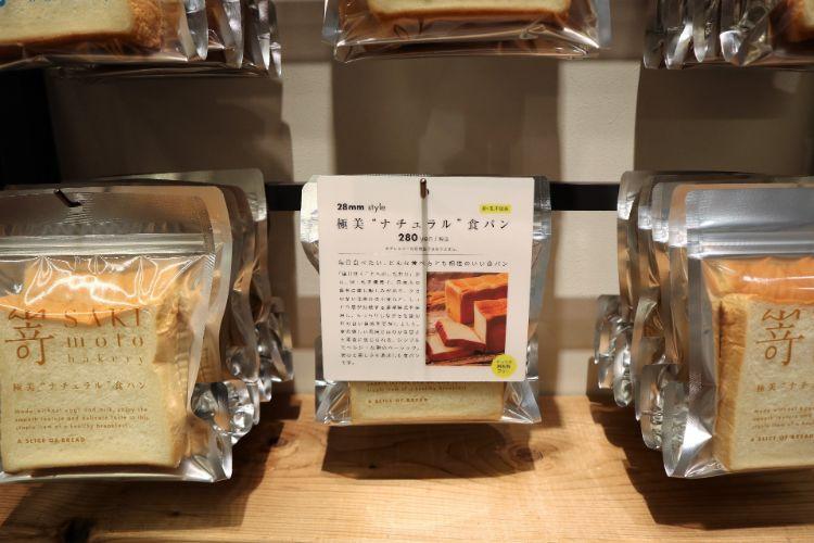 嵜本 食パン1