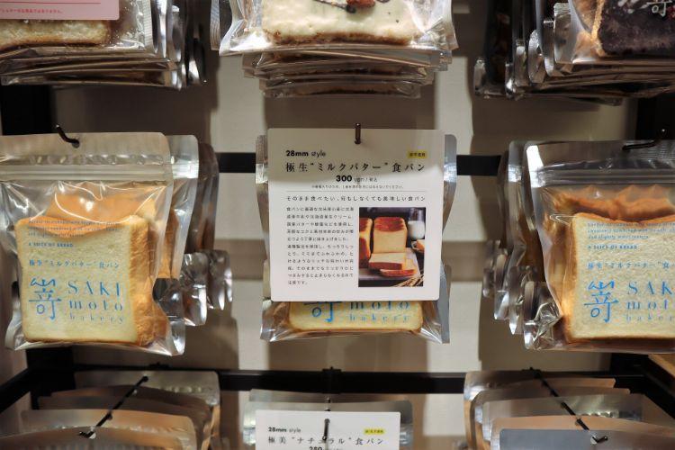 嵜本 食パン2