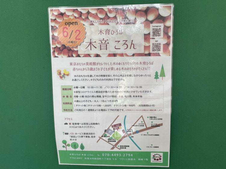 ワクリエ 木育広場 ポスター