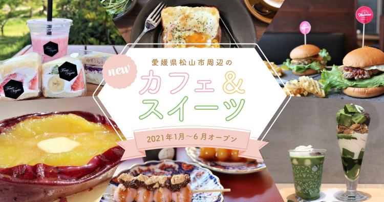 松山カフェスイーツまとめアイキャッチ