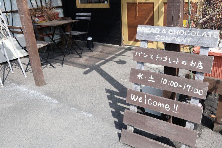 ブレッド&チョコ 入口看板