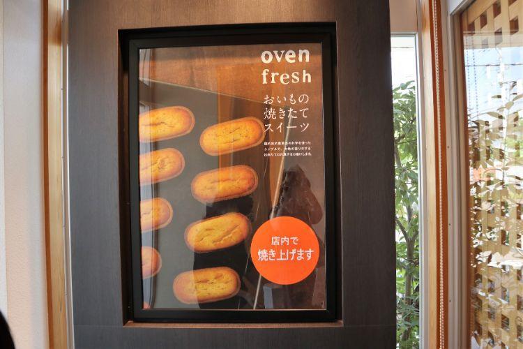 芋金 焼菓子ポスター