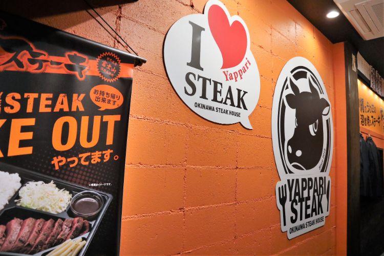 やっぱりステーキ店内1