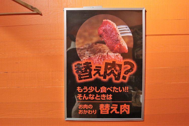 やっぱりステーキ替え肉ポスター