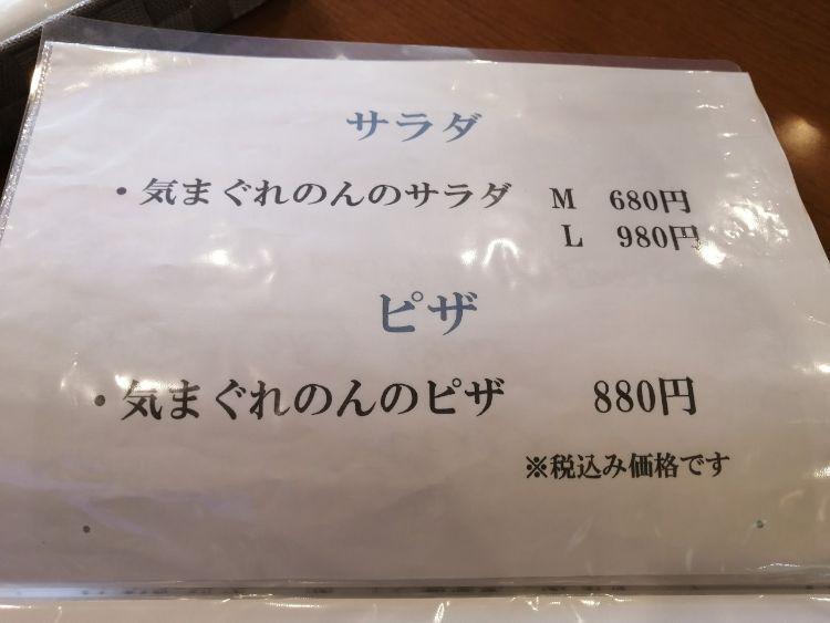 大衆食堂のんのキッチンディナーメニュー2-2