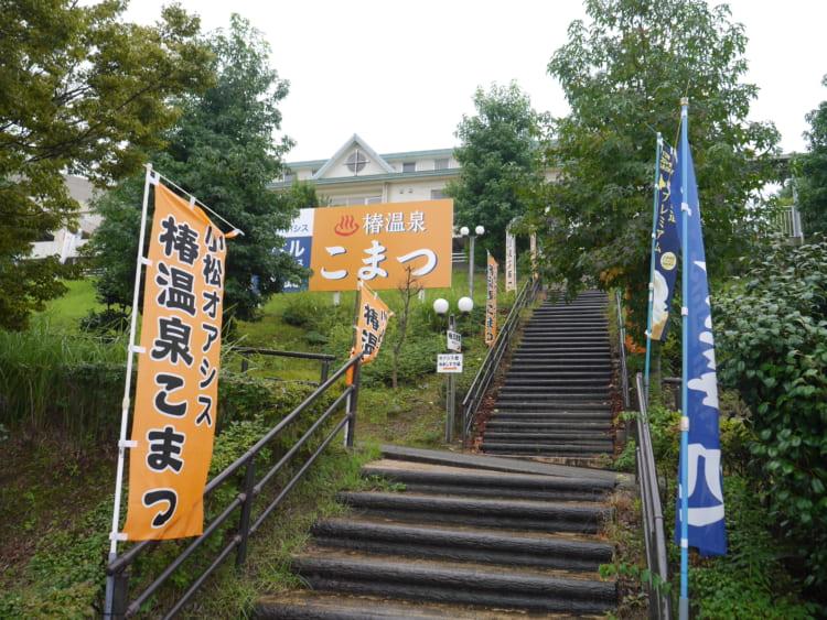 椿温泉こまつへの階段