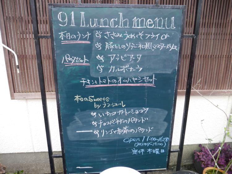 91_メニュー
