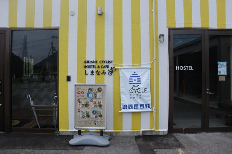 IKIDANE_入口