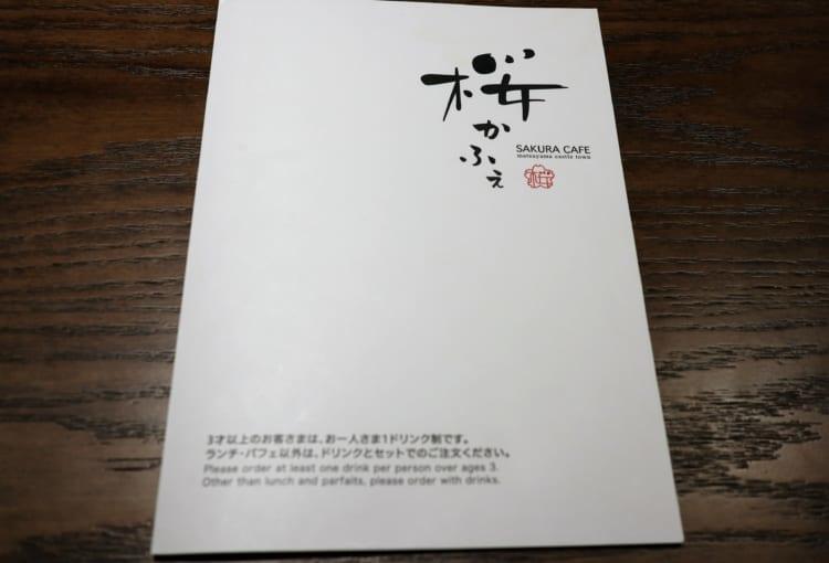 桜かふぇ メニュー表紙