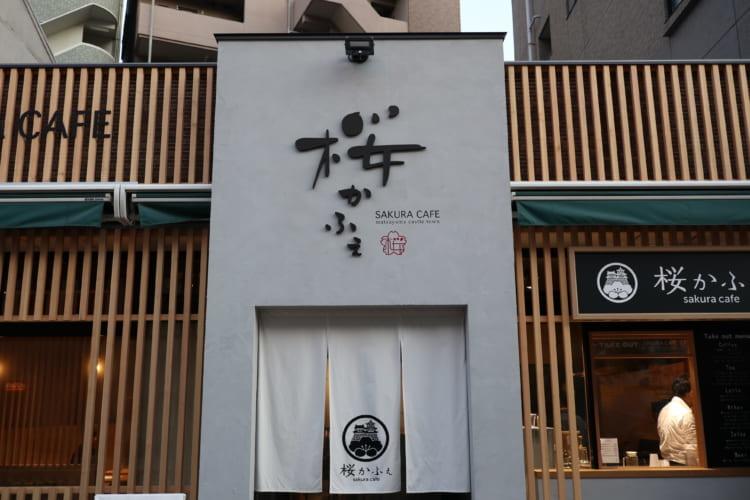 桜かふぇ 外観2