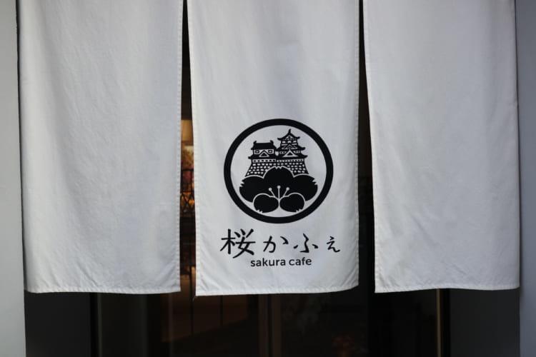 桜かふぇ 暖簾