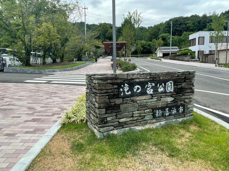 滝の宮公園入口