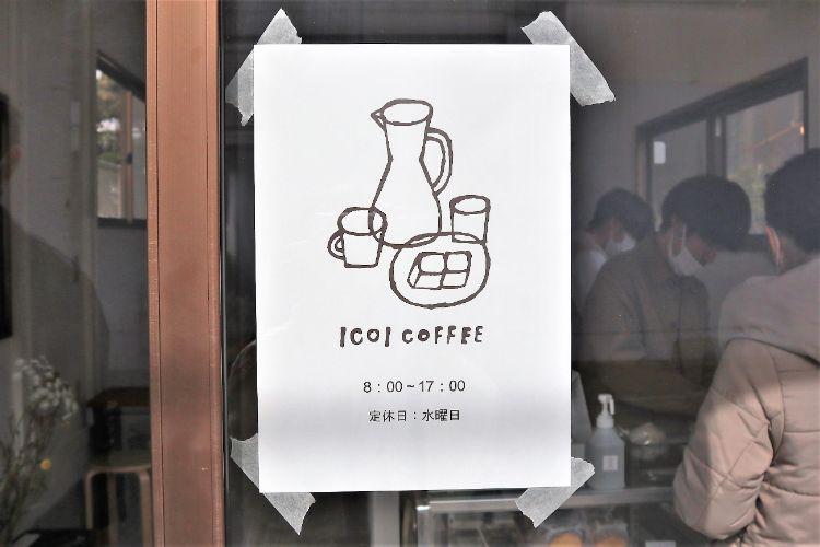 イコイコーヒー 営業時間