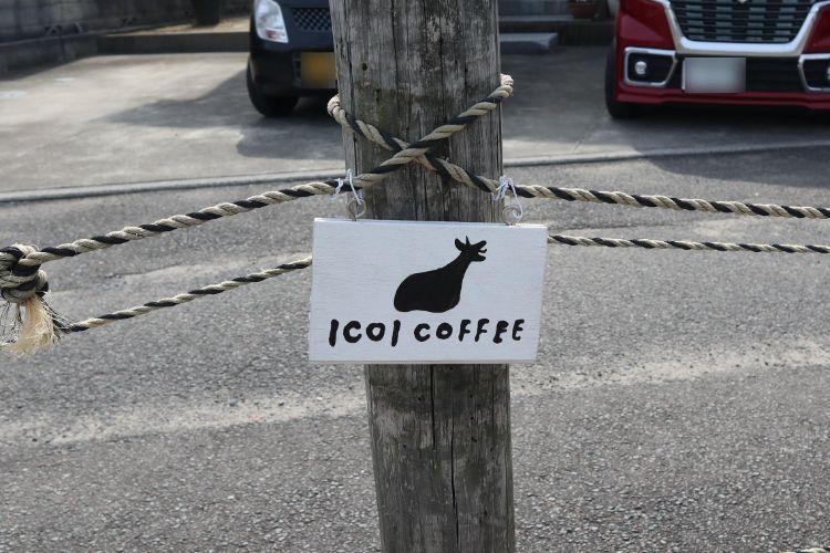 イコイコーヒー 駐車場の看板