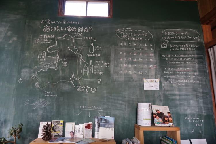 大三島みんなの家 店内黒板1