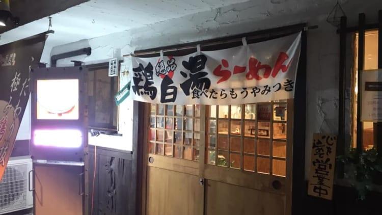 麺屋いろどり外観2