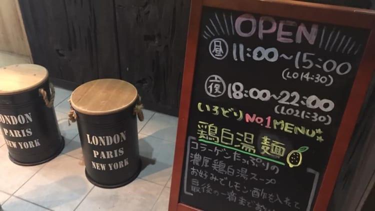 麺屋いろどり外観3