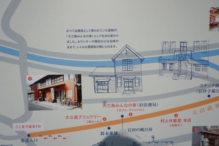 大三島ブリュワリー 参道マップ拡大