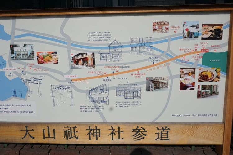 大三島ブリュワリー 参道マップ