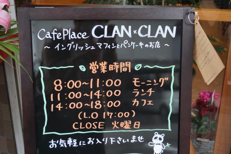 CLANXCLAN営業時間