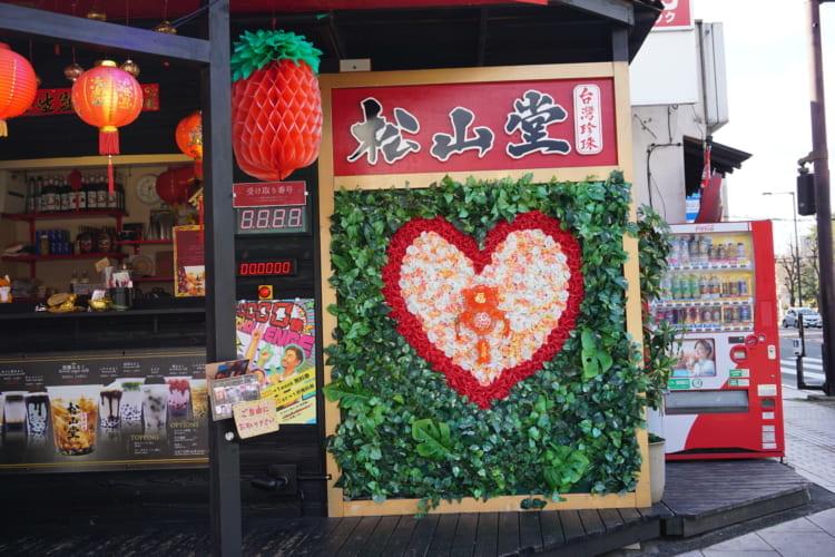 松山堂 フォトスポット