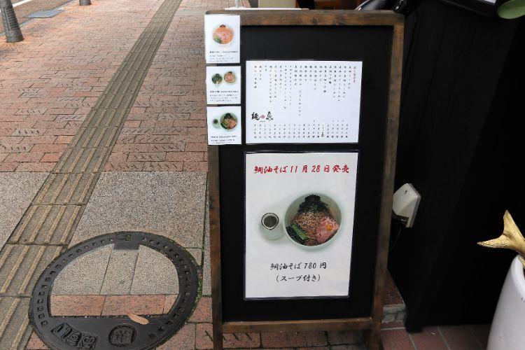 麺魚 メニュー看板