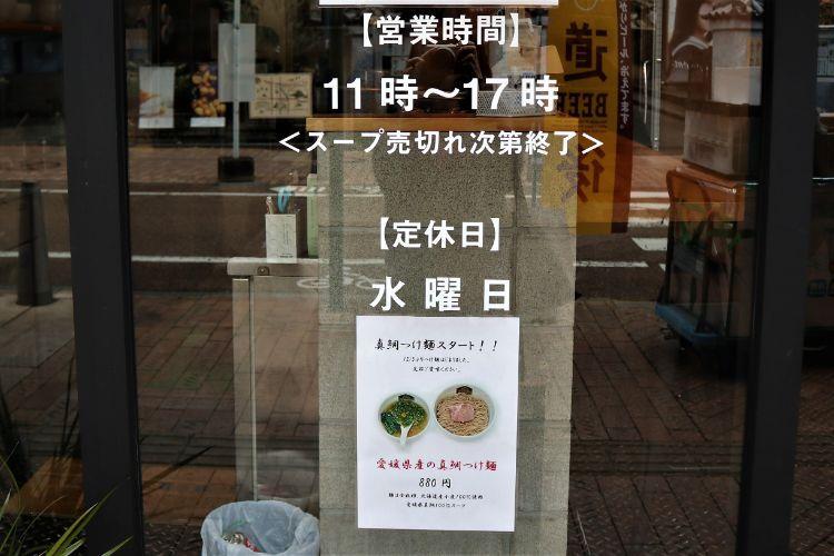 麺魚 営業時間