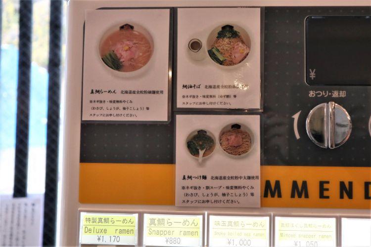 麺魚 メニュー1