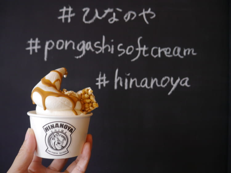 ひなのや ソフトクリーム3