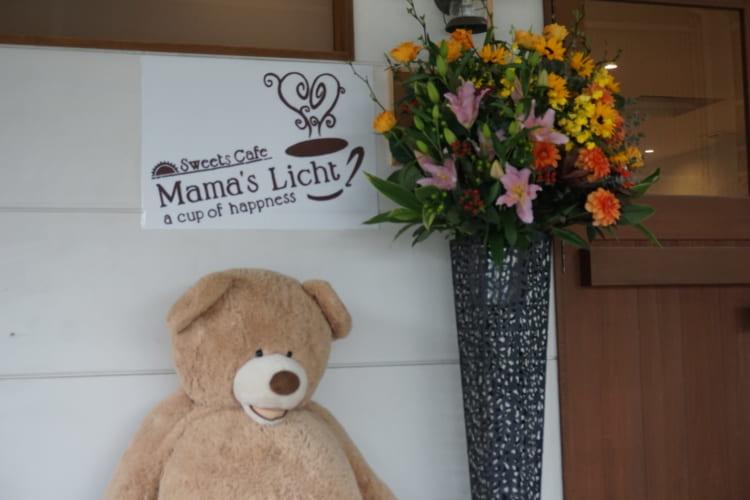 Mama's Licht 看板