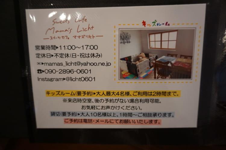 Mama's Licht キッズルームの予約