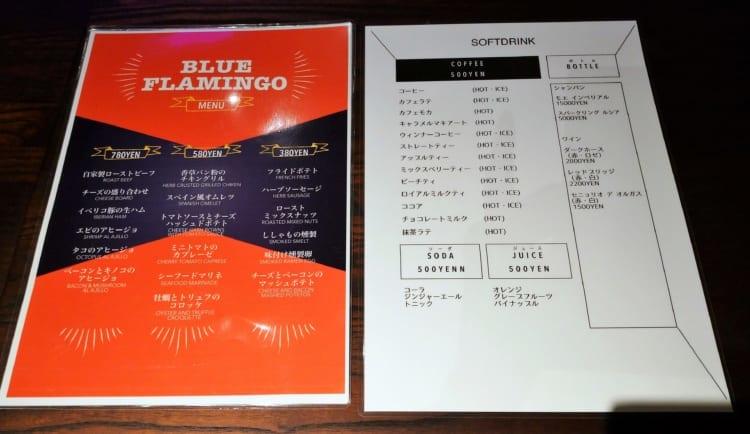 Blue Flamingoメニュー1