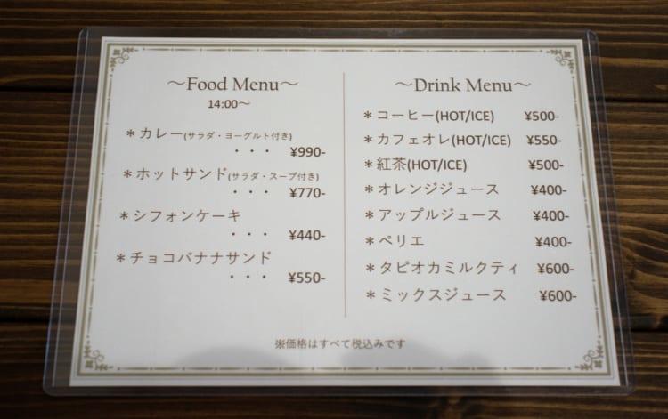 あすカフェ フードメニュー・ドリンクメニュー