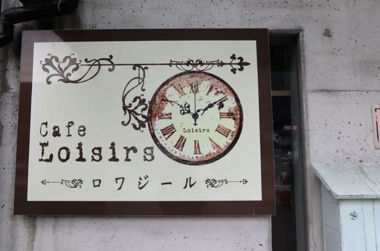 ロワジール お店の看板