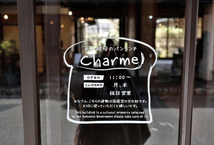 Charme 外観2