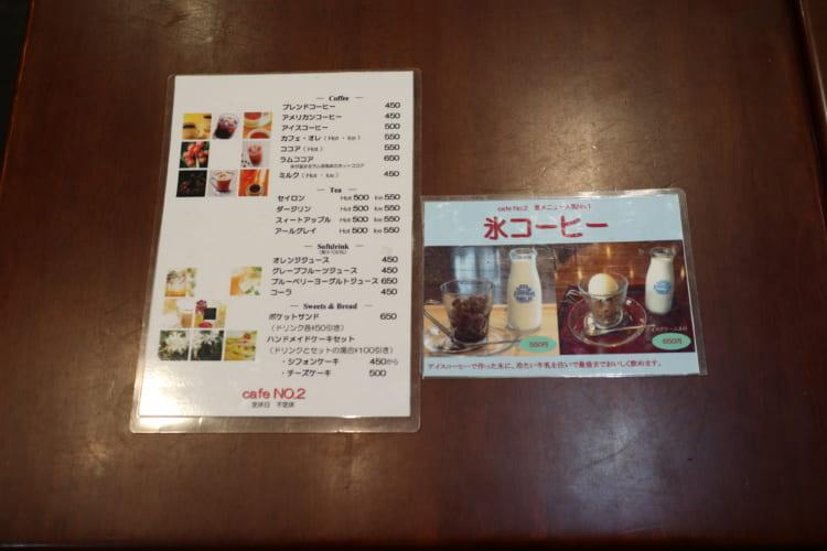 Cafe No.2 メニュー