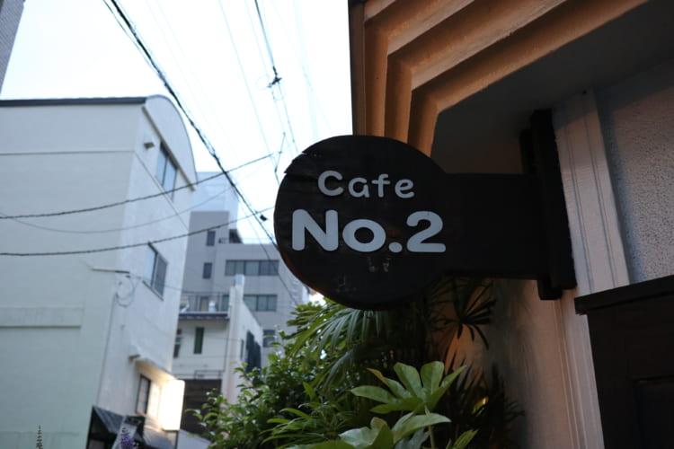 Cafe No.2 看板