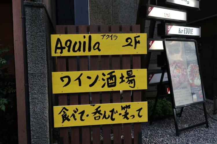 Aquila外観2