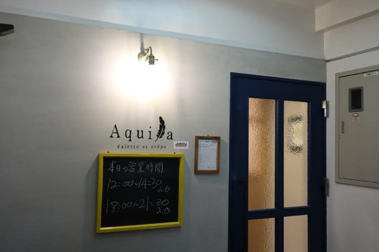 Aquila外観3