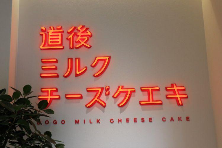 道後ミルク 看板