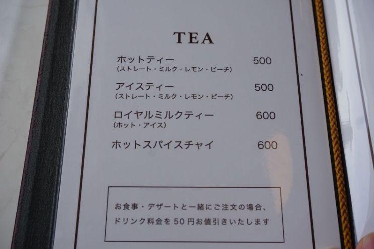 モッペル 紅茶メニュー