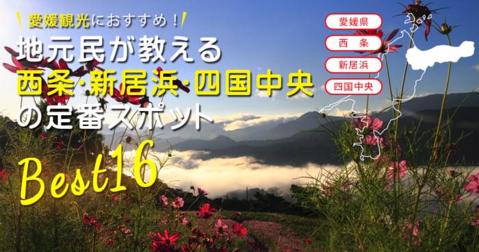 西条・新居浜・四国中央の観光スポット