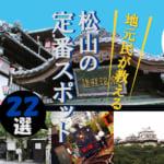 松山観光まとめアイキャッチ